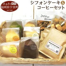 【ふるさと納税】シフォンケーキ&コーヒーセット カットシフォン 8個 シフォンラスク スイーツ お菓子 詰め合わせ ギフト 送料無料