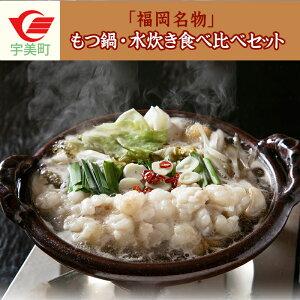 【ふるさと納税】【A3-008】≪福岡名物≫ もつ鍋・水炊き 食べ比べセット