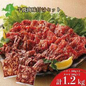 【ふるさと納税】牛焼肉味付けセット 合計約1.2kg 送料無料 焼肉 セット ハラミ カルビ 中落 味付け bbq BBQ バーベキュー EZ003