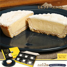 【ふるさと納税】 ミルクチーズタルト 6個入り 2箱 合計12個 デザート タルト 菓子 チーズタルト 個包装 土産 手土産 ギフト 贈り物 送料無料 NZ003