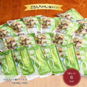 【ふるさと納税】GY001 ぷるんちゃん (麺タイプ) / 低糖質麺 グルテンフリー 送料無料 麺 ヘルシー 糖質制限 ダイエット ジム トレーニング