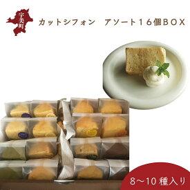 【ふるさと納税】カットシフォン アソート16個BOX シフォンケーキ スイーツ お菓子 詰め合わせ ギフト 送料無料 JZ010