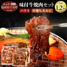 【ふるさと納税】【A-010】味付け牛焼肉セット合計約1.2kg 送料無料 焼肉 セット ハラミ カルビ 中落 味付け bbq BBQ バーベキュー