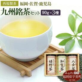 【ふるさと納税】九州銘茶セット N-40 福岡 佐賀 鹿児島 一番茶 緑茶 煎茶 送料無料