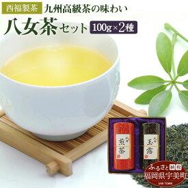 【ふるさと納税】八女茶セット Y-502 福岡県 高級茶 緑茶 玉露 煎茶 送料無料