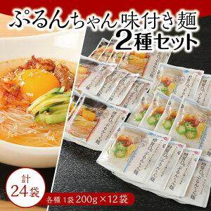 【ふるさと納税】【A5-004】ぷるんちゃん味付き麺お試し2種セット