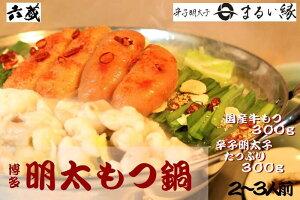 【ふるさと納税】SY004 六蔵 博多明太もつ鍋セット 2〜3人前 送料無料 辛子明太子 鍋 セット