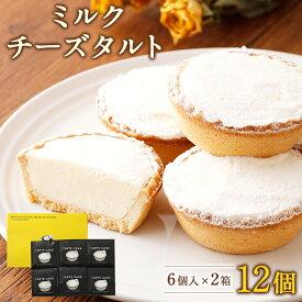 【ふるさと納税】ミルクチーズタルト 6個入り 2箱 合計12個 デザート タルト 菓子 チーズタルト 個包装 土産 手土産 ギフト 贈り物 送料無料