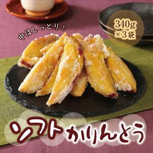 【ふるさと納税】FY002 ソフトかりんとう 送料無料 さつまいも 和菓子 スイーツ 芋