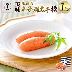 【ふるさと納税】【B9-001】やまや 美味無着色辛子明太子 1000g / めんたいこ たらこ 熟成 海鮮 福岡県 特産