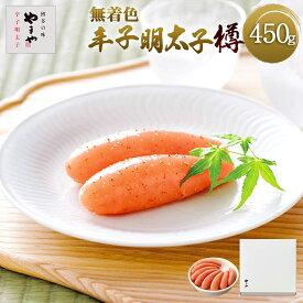 【ふるさと納税】EY008 やまや 熟成無着色辛子明太子 (樽) 450g 送料無料 明太子