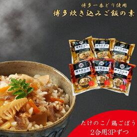 【ふるさと納税】BZ007 博多 炊き込みご飯の素 セット 送料無料 国産 筍 詰め合わせ