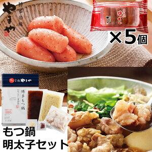 【ふるさと納税】やまや 博多もつ鍋あごだし醤油味(1-2人前)・明太子(切子)150g×5個セット