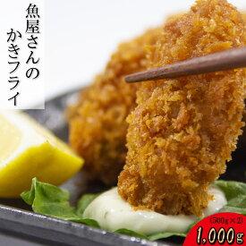 【ふるさと納税】カキフライ 約1000g (約500g×2) 40粒 牡蠣フライ かきフライ 送料無料 冷凍 かき カキ グルメ 時短 おかず 広島 RZ002