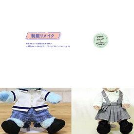【ふるさと納税】KZ009 制服リメイク ブラウス(Yシャツ)+(ズボンかスカートのどちらか1点)