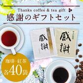 【ふるさと納税】感謝のギフトセット珈琲紅茶各40袋ドリップコーヒーセイロンウバティー三角ティーバッグ詰め合わせギフト送料無料
