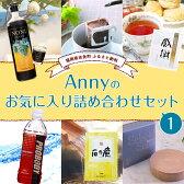 【ふるさと納税】Annyのお気に入り詰め合わせセット(1)