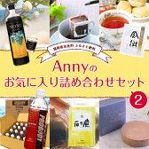【ふるさと納税】Annyのお気に入り詰め合わせセット(2)