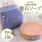 【ふるさと納税】聖石ソープ&専用ネット