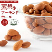 【ふるさと納税】素焼きアーモンドホール2kg