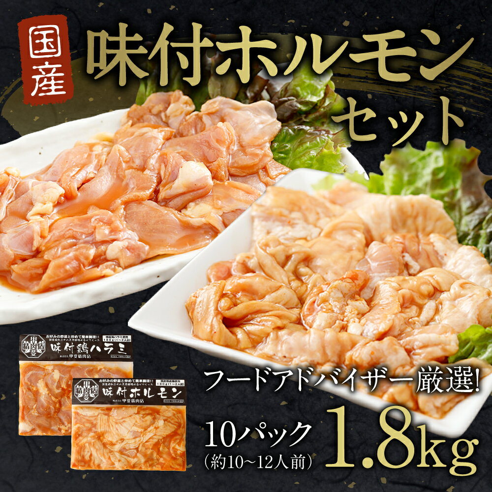 【ふるさと納税】国産味付ホルモンセット 約10〜12人前 1.8kg 1800g 送料無料 ハラミ 国産 冷凍 焼肉 豚 鶏
