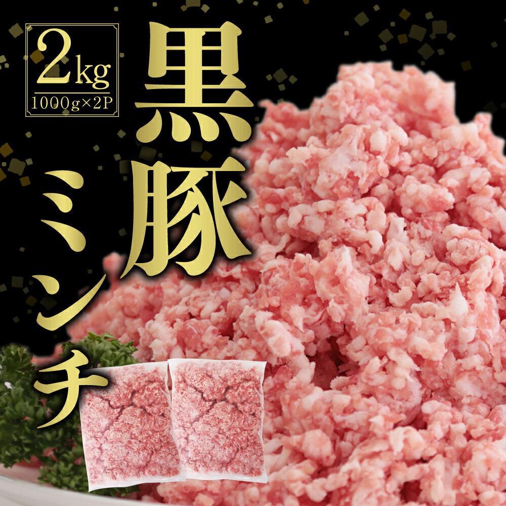【ふるさと納税】九州産 黒豚ミンチ 2kg フードアドバイザー厳選! 1000g×2パック 九州黒豚 ミンチ 国産 豚肉 ひき肉 挽肉 冷凍