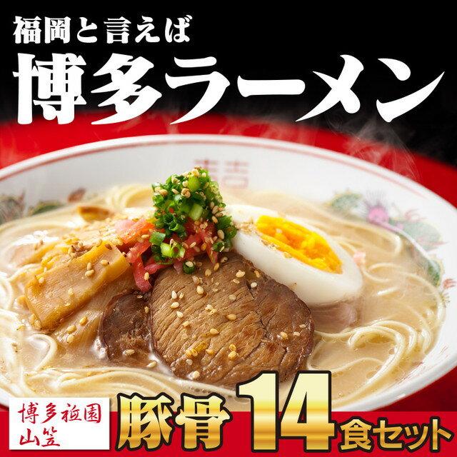 【ふるさと納税】福岡といえば博多ラーメン 14食セット(豚骨ラーメン)