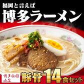 【ふるさと納税】福岡といえば博多ラーメン14食セット(豚骨ラーメン)