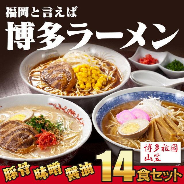 【ふるさと納税】福岡といえば博多ラーメン 3種14食セット(豚骨ラーメン、みそラーメン、醤油ラーメン)