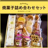 【ふるさと納税】ローテンブルグ焼菓子詰め合わせセット