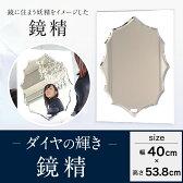【ふるさと納税】鏡の革命鏡精幅40cm×高さ53.8cmミラー壁掛け鏡サンゴバン社製九鏡ベルサイユカットアンティーク