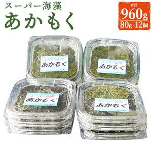 【ふるさと納税】スーパー海藻 あかもく 合計960g 80g×12個 アカモク スーパーフード 海藻 ご飯のお供 おつまみ 食物繊維 ミネラル 福岡県産 九州産 送料無料
