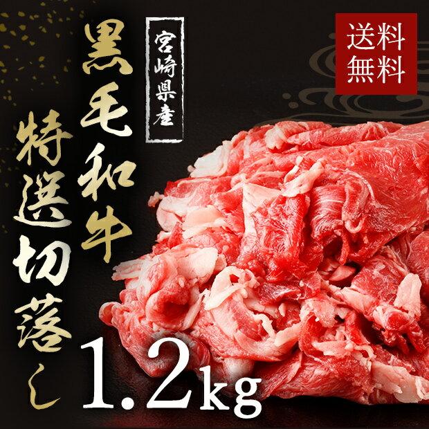 【ふるさと納税】送料無料! 宮崎県産 黒毛和牛 特選 切り落とし 1.2kg 400g × 3パック 牛肉 和牛 すき焼きや焼肉、しぐれ煮に! とろけるような柔らかさ たっぷりボリューム満点