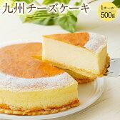 【ふるさと納税】九州チーズケーキ1ホール550gローテンブルグクリームチーズ洋菓子お菓子お茶菓子ギフト贈り物送料無料