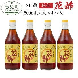 【ふるさと納税】つじ蔵 秘伝 花酢 500ml 4本セット 合わせ酢 水炊き タレ 送料無料