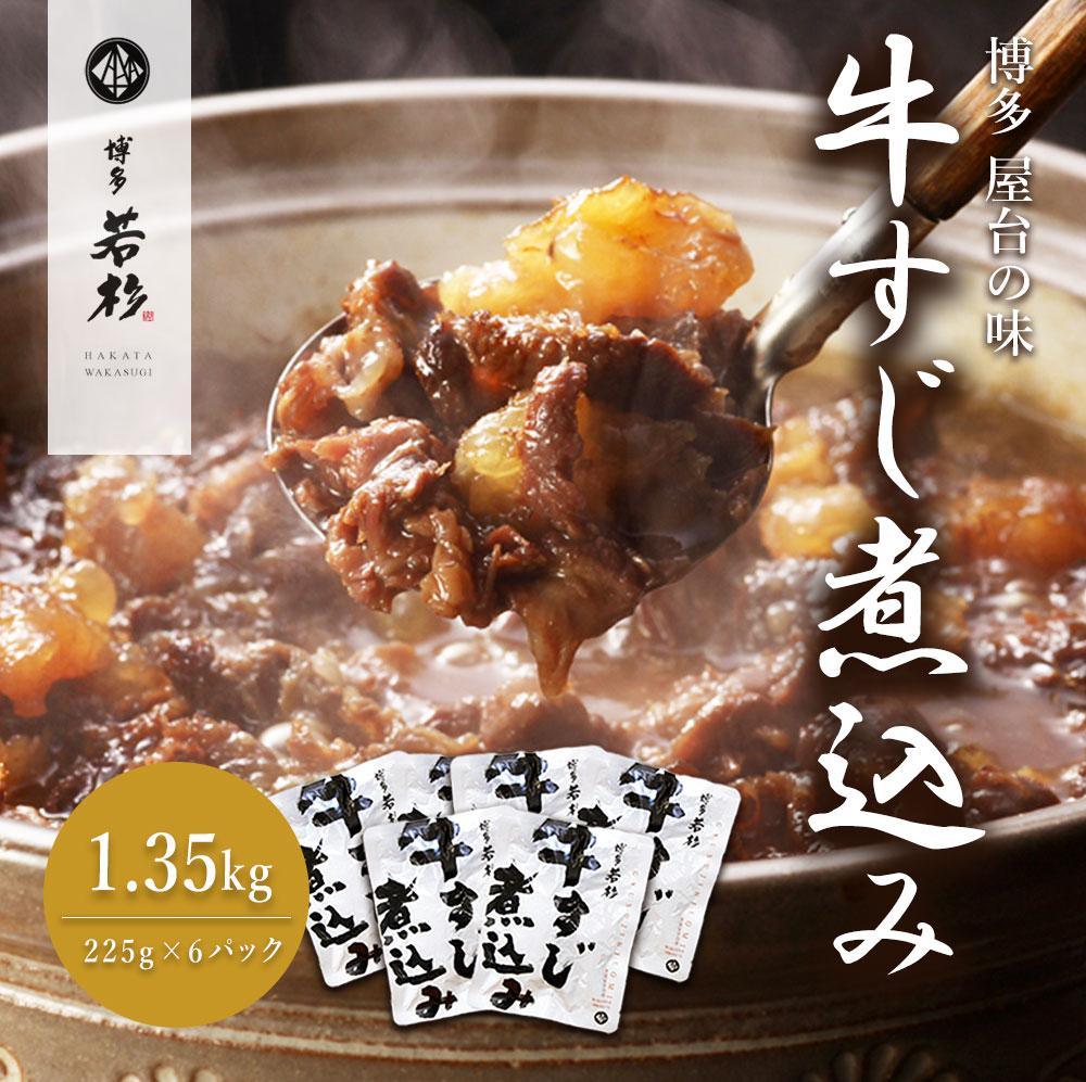 【ふるさと納税】【送料無料】博多若杉 牛すじ煮込み225g x 6パック