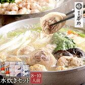 【ふるさと納税】【送料無料】博多若杉水炊き(8〜10人前)セット鍋