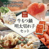 【ふるさと納税】送料無料!博多若杉牛もつ鍋(4〜5人前)と明太切れ子1kgセット