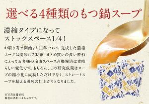 【ふるさと納税】【送料無料】博多若杉牛もつ鍋(4〜5人前)セット