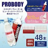 【ふるさと納税】PROBODY飲み比べセット