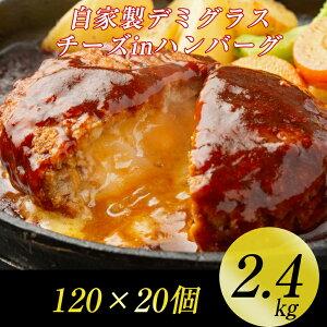 【ふるさと納税】コトコト煮込んだ自家製デミグラスチーズインハンバーグ120g×20個【福岡県須恵町】