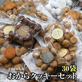 【ふるさと納税】おからクッキーセット 福岡県 須恵町】