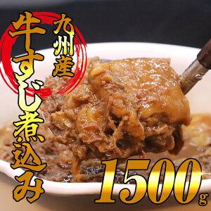 【ふるさと納税】九州産 牛すじとろとろ煮込み 1500g(小分け8パック)【福岡県須恵町】