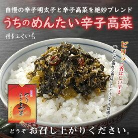 【ふるさと納税】Z010.ウチのめんたい辛子高菜(440g)