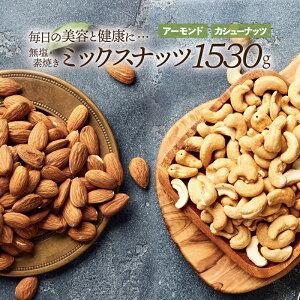 【ふるさと納税】A561.無塩・素焼きの2種のミックスナッツ1,530g【ナッツは天然のサプリ!】