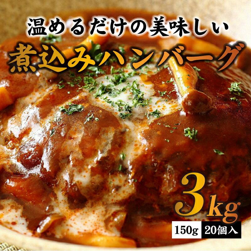 【ふるさと納税】A297.温めるだけ!美味しい煮込みハンバーグ 3キロ【150g×20個入】
