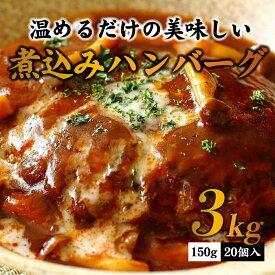 【ふるさと納税】A375.どーんと3kg!肉汁したたる極上煮込みハンバーグ【150g×20個】
