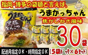 【ふるさと納税】A504.福岡・博多の味『うまかっちゃん』30袋(5袋パック×6セット)/焦がしねぎ風味