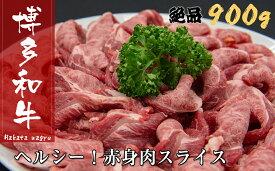 【ふるさと納税】B133.博多和牛赤身スライス(約900グラム)