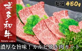 【ふるさと納税】A545.博多和牛カルビ焼肉(約450グラム)